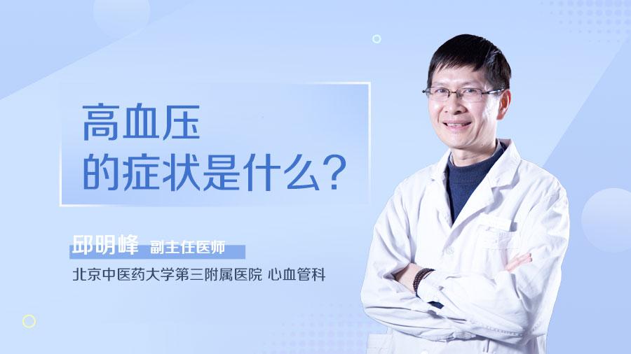 高血压的症状是什么