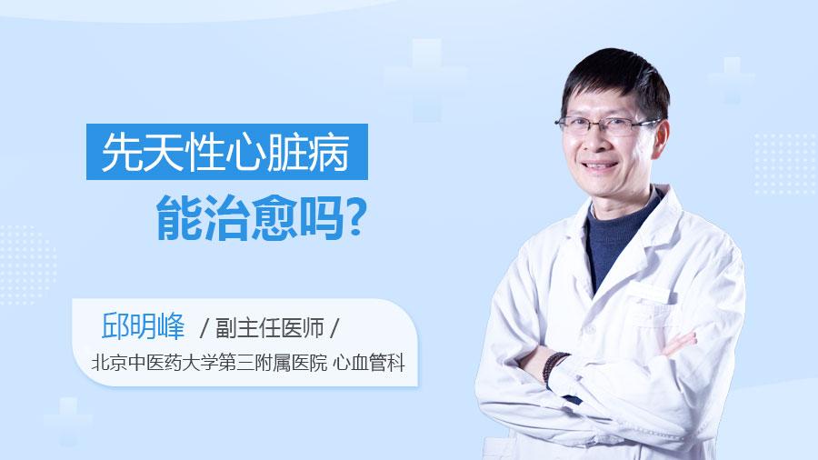 先天性心脏病能治愈吗