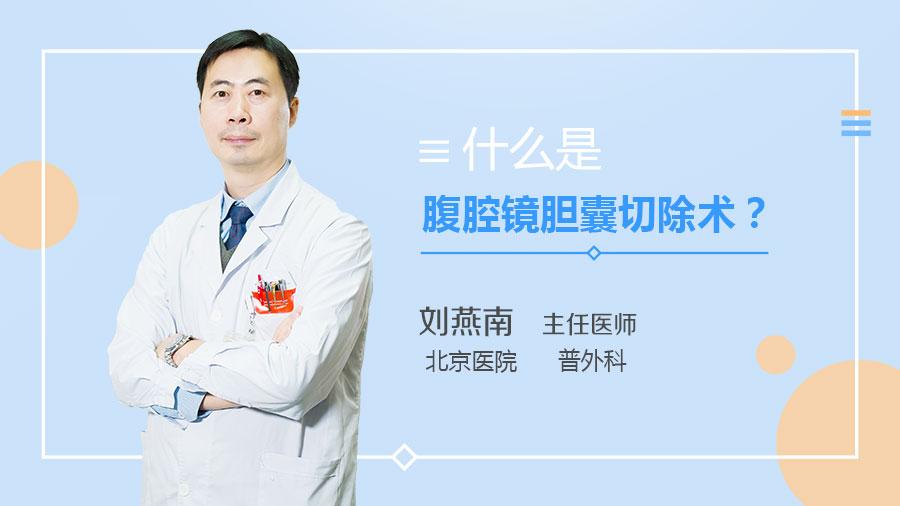 什么是腹腔镜胆囊切除术