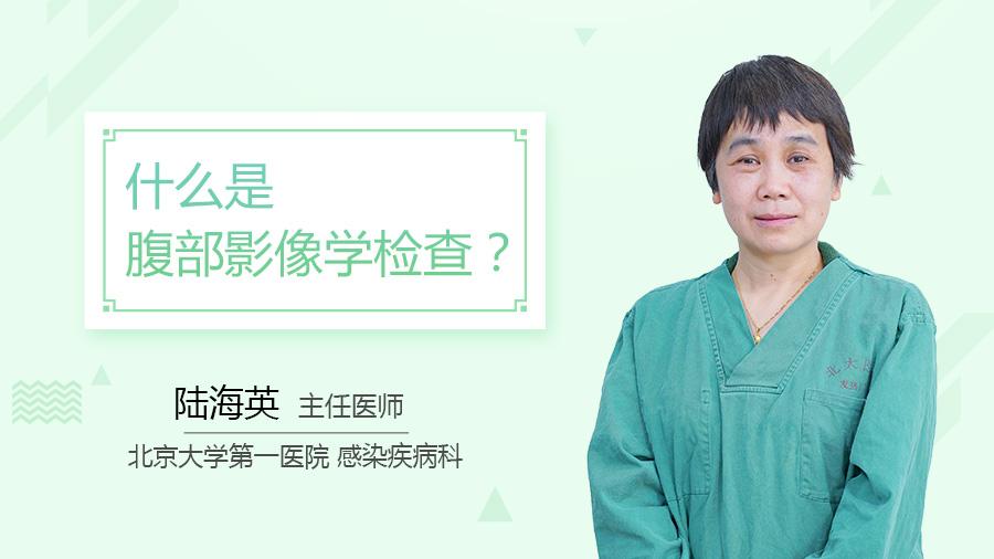 什么是腹部影像学检查