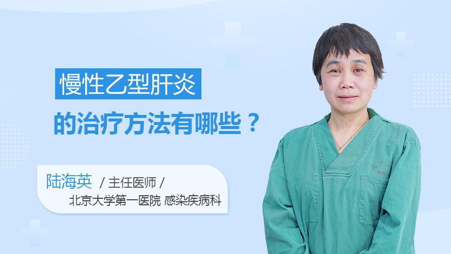 慢性乙型肝炎的治疗方法有哪些