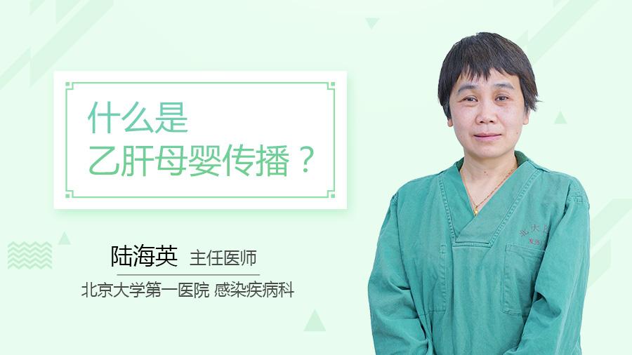 什么是乙肝母婴传播