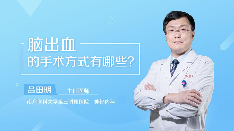 脑出血的手术方式有哪些