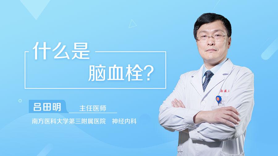 什么是脑血栓