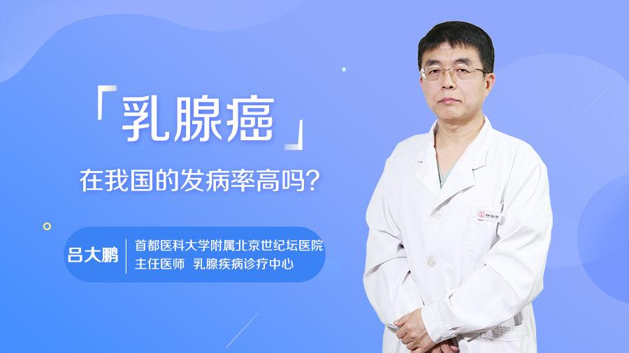乳腺癌在我国的发病率高吗