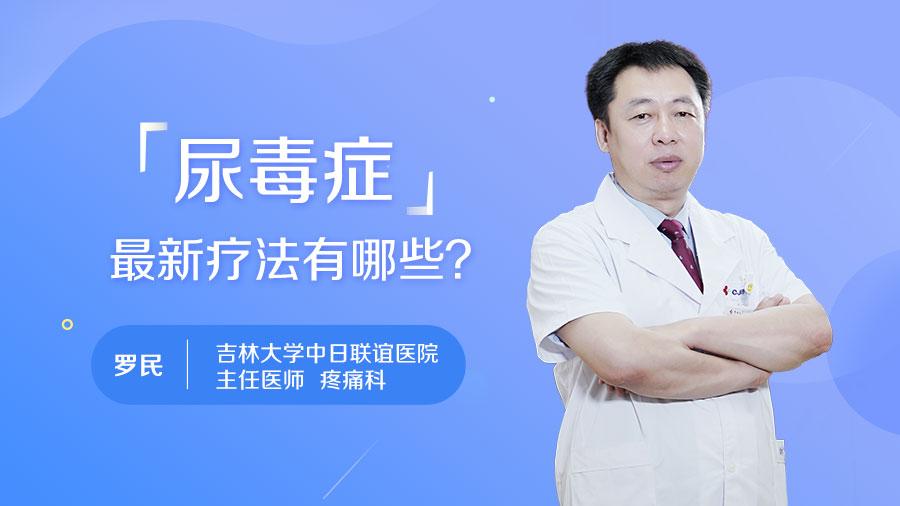 尿毒症最新疗法有哪些