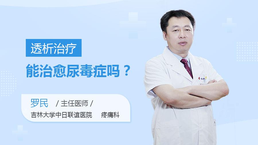 透析治疗能治愈尿毒症吗