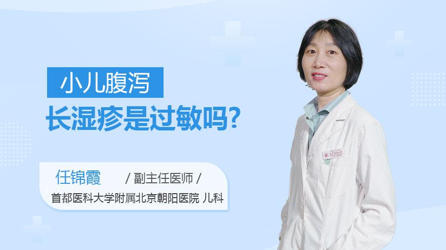 小儿腹泻长湿疹是过敏吗
