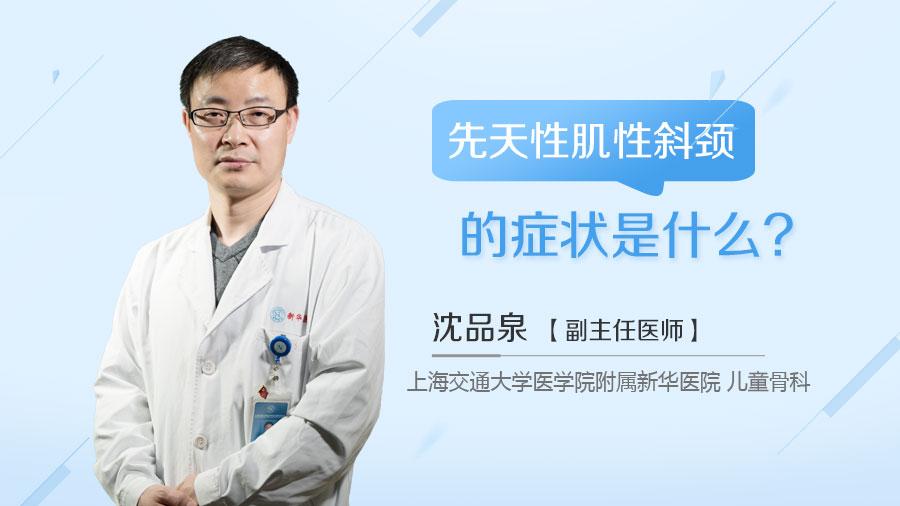 先天性肌性斜颈的症状是什么