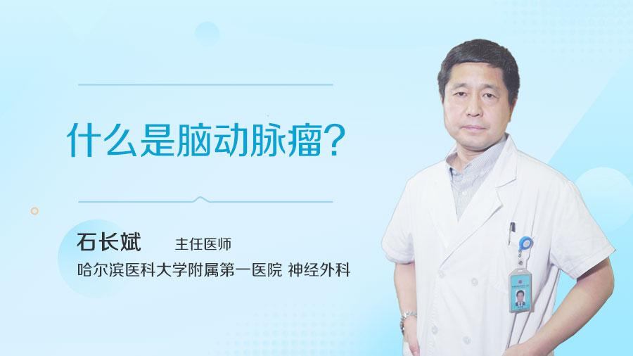 什么是脑动脉瘤