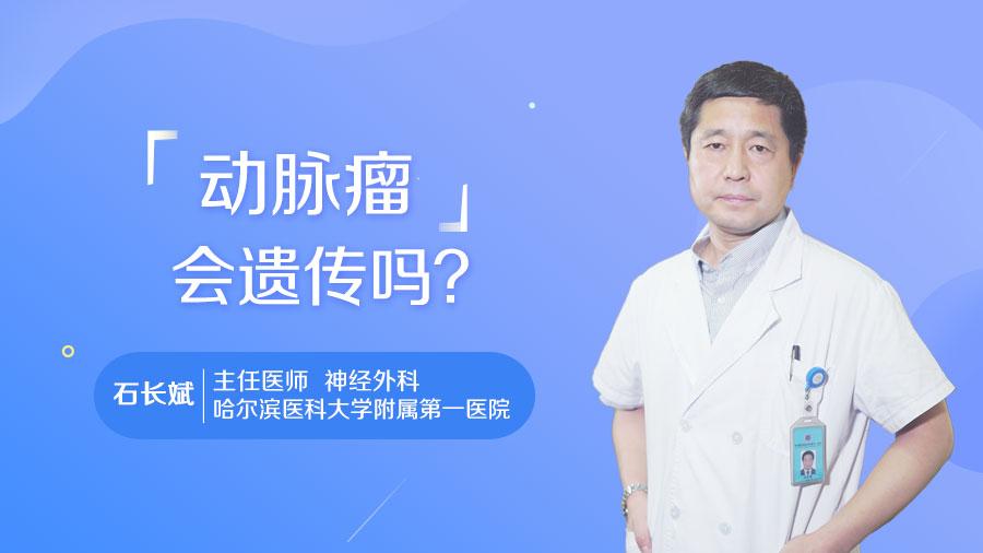 动脉瘤会遗传吗