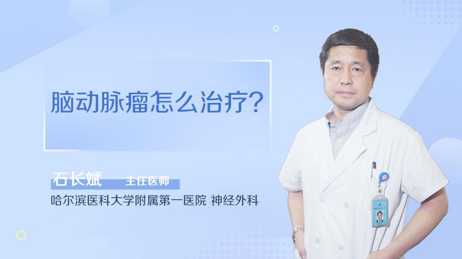 脑动脉瘤怎么治疗