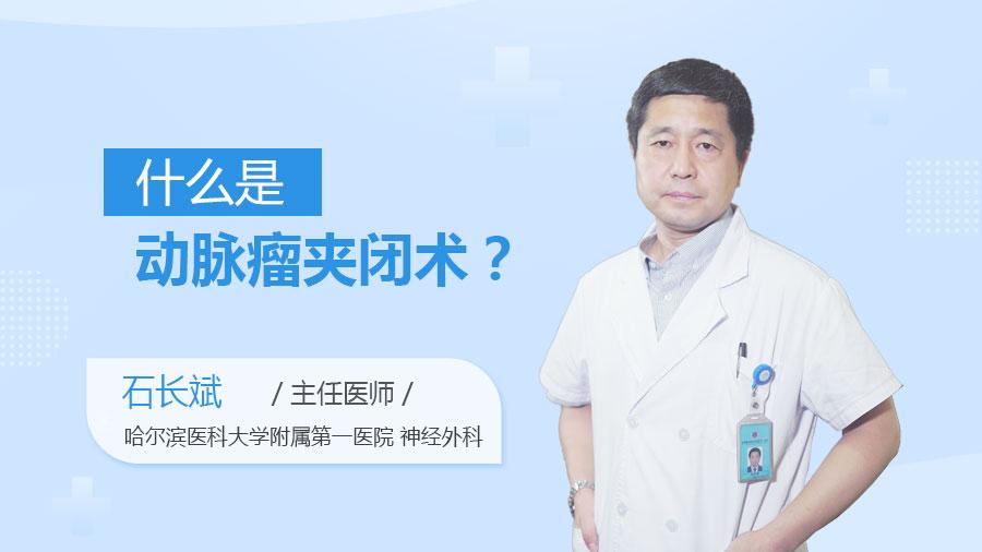 什么是动脉瘤夹闭术