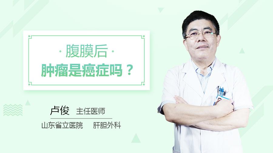 腹膜后肿瘤是癌症吗