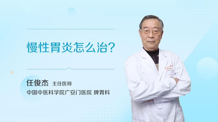 慢性胃炎怎么治