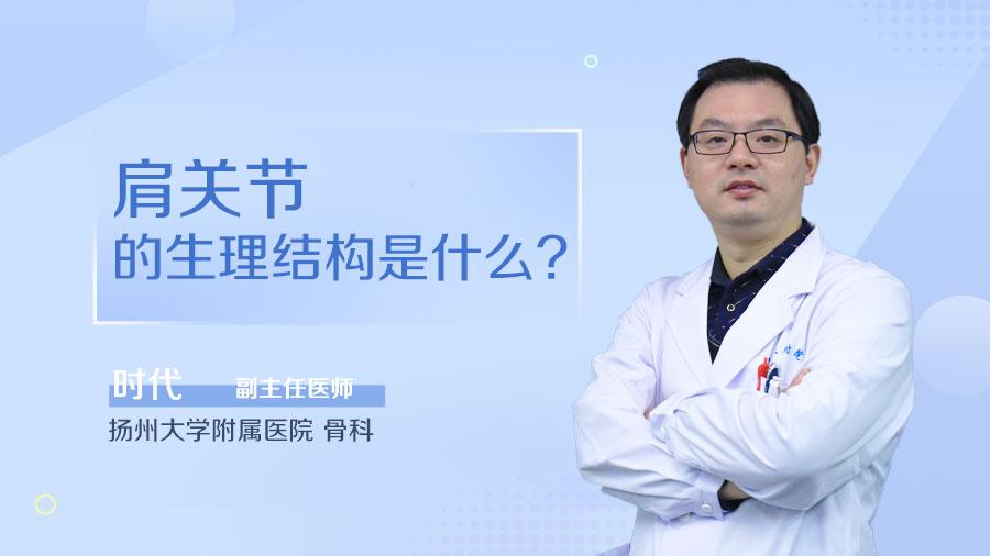 肩关节的生理结构是什么