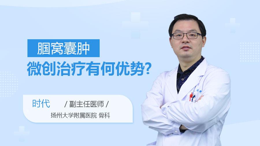 腘窝囊肿微创治疗有何优势