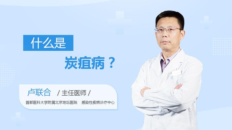 什么是炭疽病