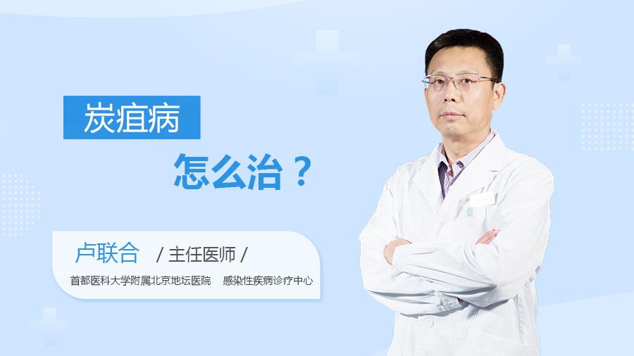 炭疽病怎么治