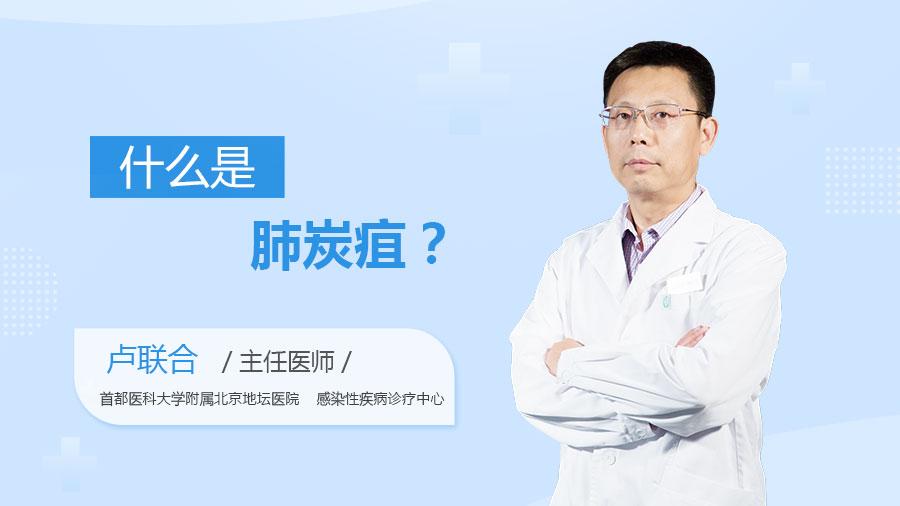 什么是肺炭疽