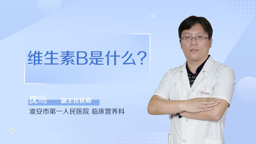 维生素B是什么