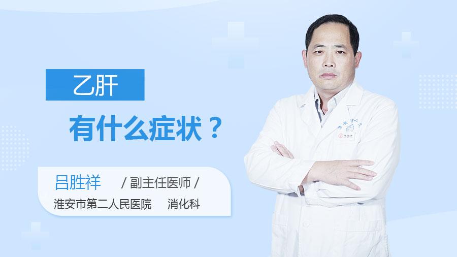乙肝有什么症状