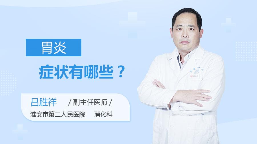 胃炎症状有哪些