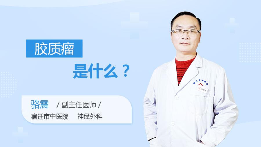 胶质瘤是什么