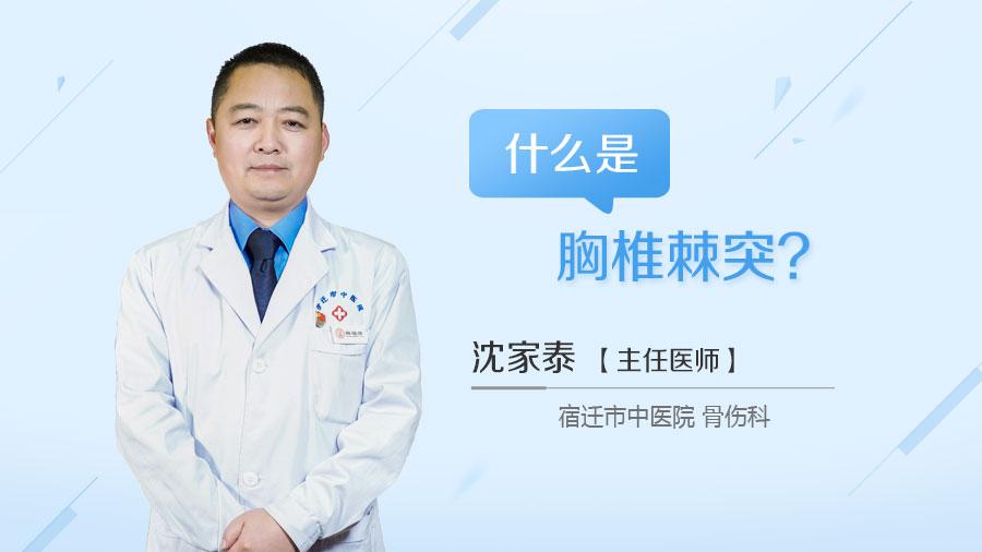 什么是胸椎棘突