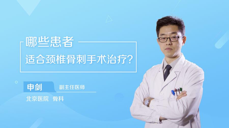 哪些患者适合颈椎骨刺手术治疗