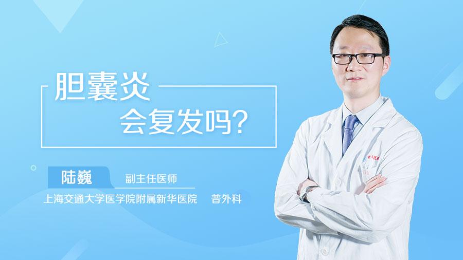 胆囊炎会复发吗