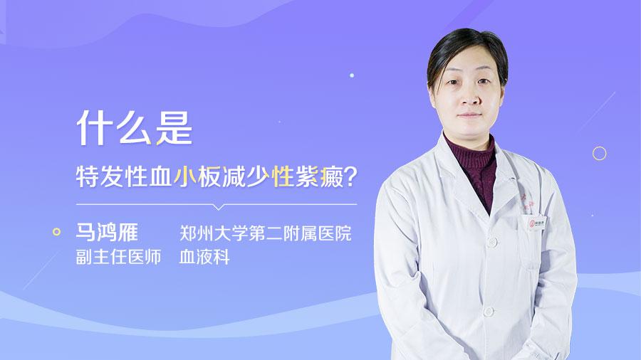 什么是特发性血小板减少性紫癜