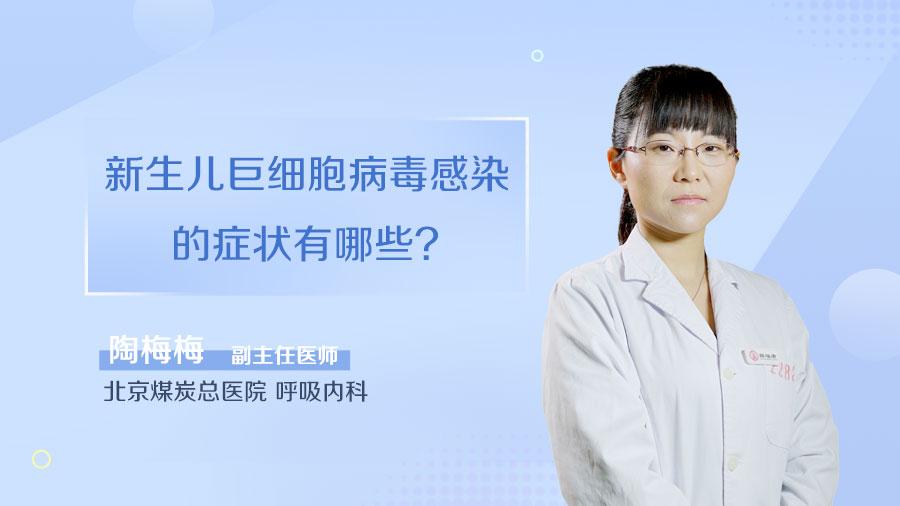 新生儿巨细胞病毒感染的症状有哪些