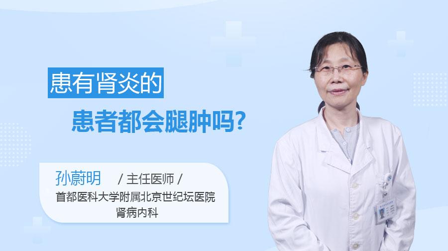 患有肾炎的患者都会腿肿吗
