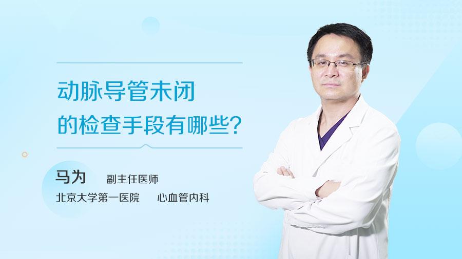 动脉导管未闭的检查手段有哪些