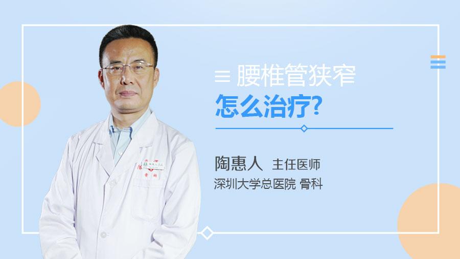 腰椎管狭窄怎么治疗