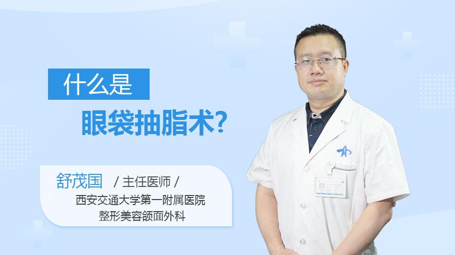 什么是眼袋抽脂术