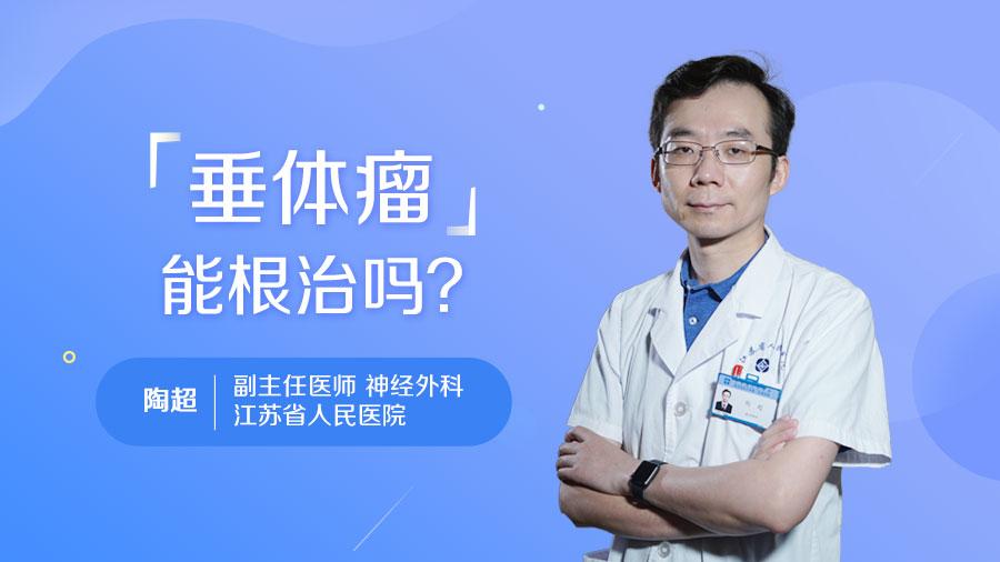 垂体瘤能根治吗