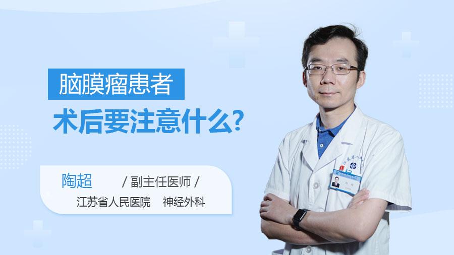 脑膜瘤患者术后要注意什么