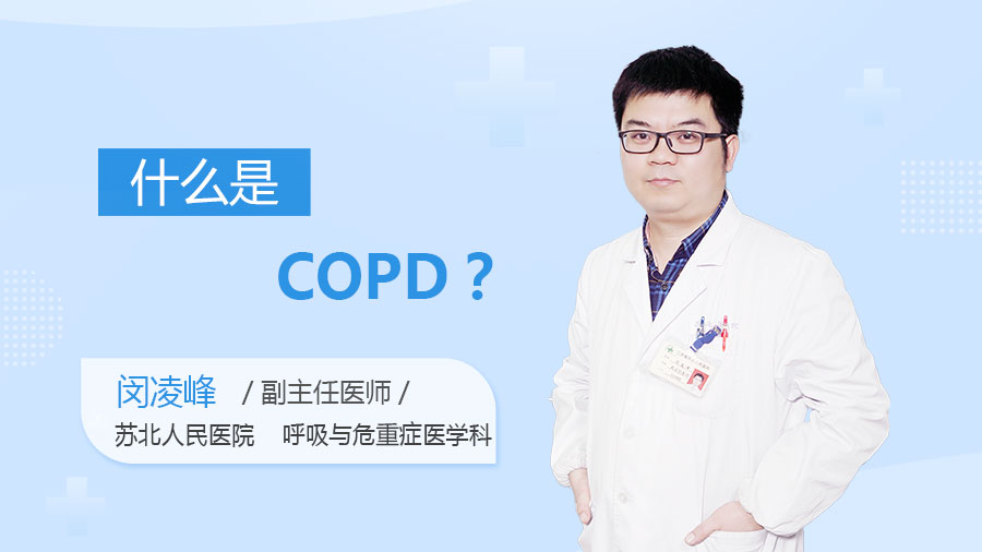 什么是COPD