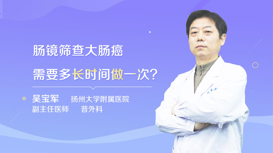 肠镜筛查大肠癌需要多长时间做一次