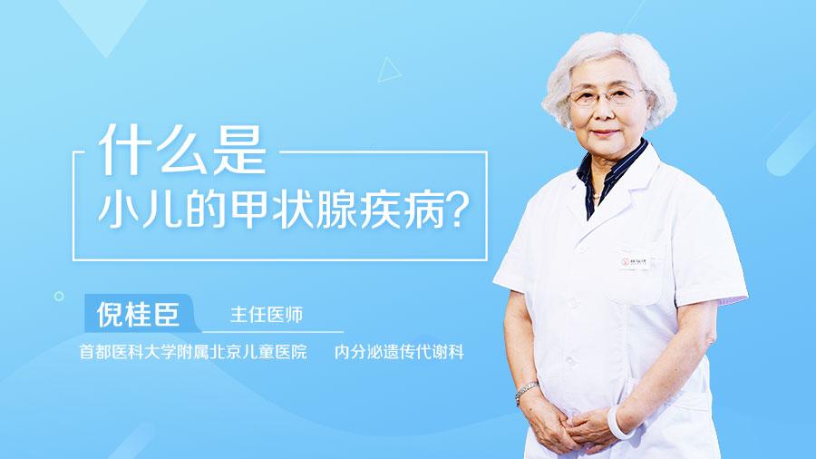 什么是小儿的甲状腺疾病