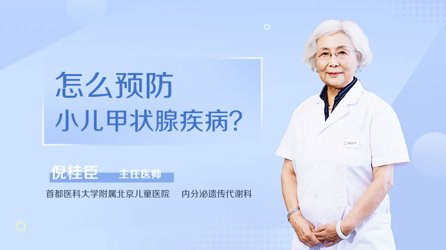 怎么预防小儿甲状腺疾病