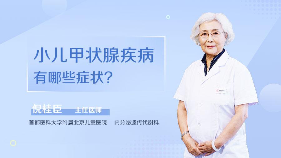 小儿甲状腺疾病有哪些症状