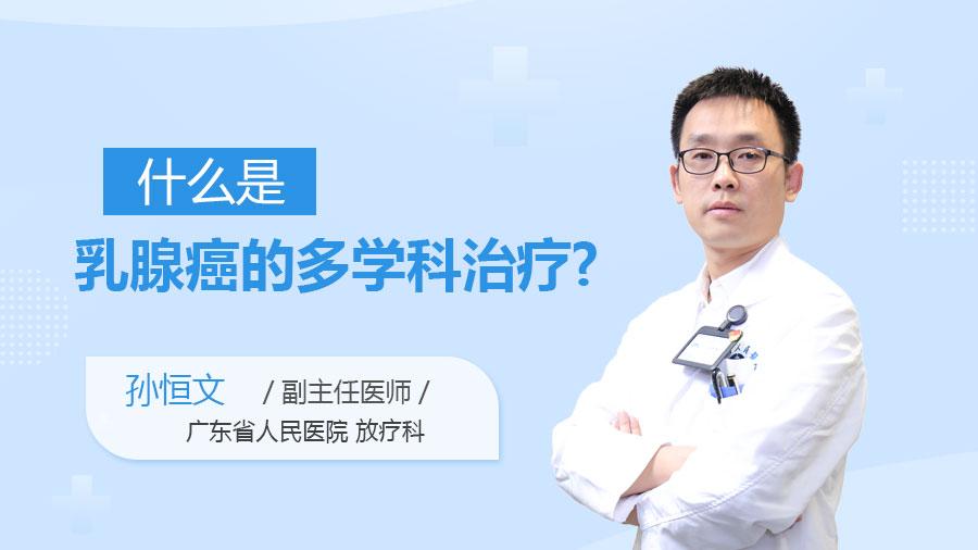 什么是乳腺癌的多学科治疗
