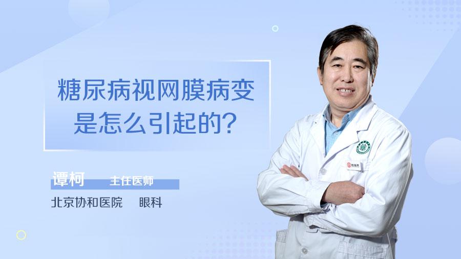 糖尿病视网膜病变是怎么引起的