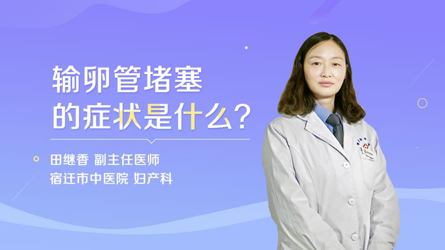 输卵管堵塞的症状是什么
