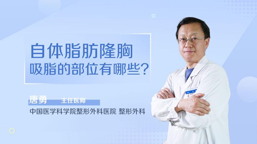自体脂肪隆胸吸脂的部位有哪些