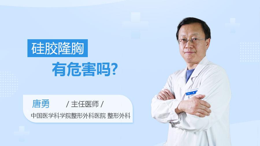 硅胶隆胸有危害吗