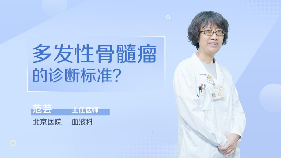 多发性骨髓瘤的诊断标准
